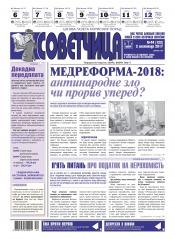 Советчица. Українською мовою №44 11/2017