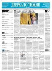 Дзеркало тижня. Україна №47 12/2018