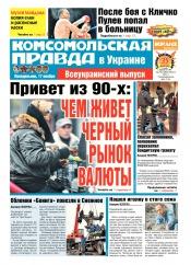 Комсомольская правда №256 11/2014