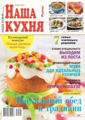 Наша кухня №4 04/2017