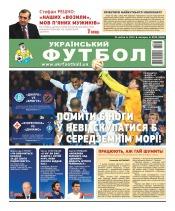 Український футбол №28 04/2015
