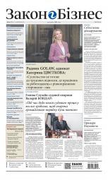 Закон і Бізнес (українською мовою) №14 04/2021