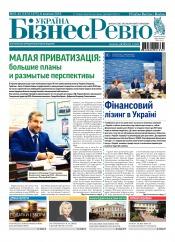 Україна Бізнес Ревю №41-42 10/2018