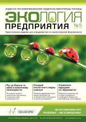 Экология предприятия №5 05/2014
