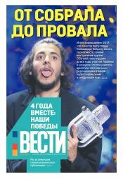 Вести №74 05/2017