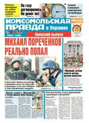 Комсомольская правда №243 11/2014