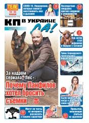 Комсомольская правда (четверг) №1-2 01/2021