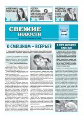 Свежие новости №17-18 09/2014