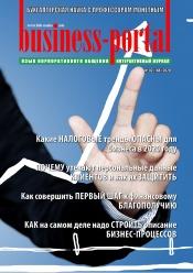 Бухгалтерская наука №2 02/2020