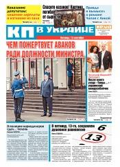 Комсомольская правда №140 09/2019