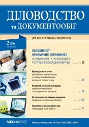 Діловодство та документообіг №2 02/2017