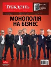 Український Тиждень №44 11/2016