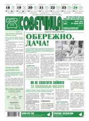 Советчица. Українською мовою №24 06/2018