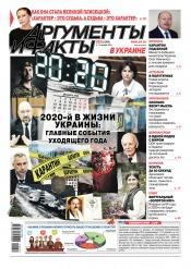 Аргументы и факты №50 12/2020