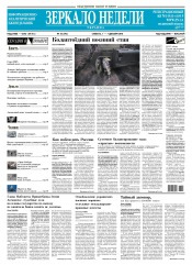 Зеркало недели. Украина №46 12/2018