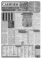 Саквояж: історії з життя №11 03/2014