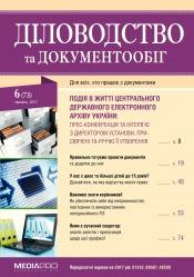 Діловодство та документообіг №6 06/2017
