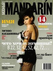 Модный Mandarin №24 04/2011