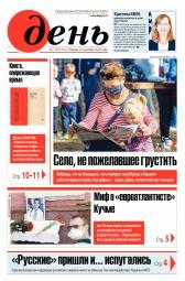 День. На русском языке №178 09/2020