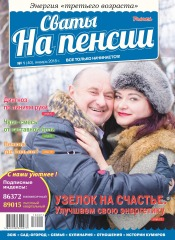 Сваты на пенсии №1 01/2018