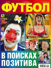 Футбол №7 01/2015