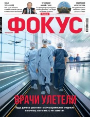 Еженедельник Фокус №15 04/2021