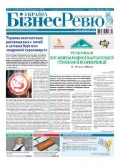 Україна Бізнес Ревю №11-12 03/2020