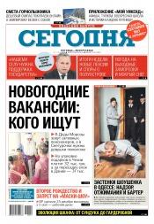 Сегодня. Киевский выпуск №212 11/2017