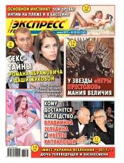 Экспресс-газета №32-33 08/2017