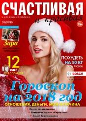 Счастливая и красивая №12 12/2017