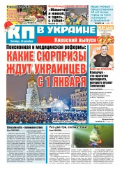 Комсомольская правда №220 12/2017