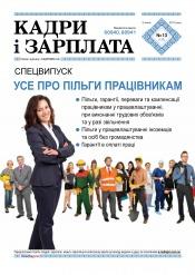Кадри і зарплата №13 07/2019