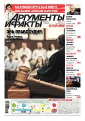 Аргументы и факты №45 11/2018