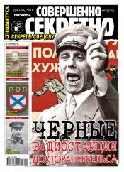 Совершенно секретно – Украина. Спецвыпуск №12 12/2018