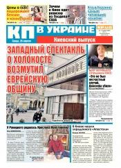 Комсомольская правда №74 04/2017