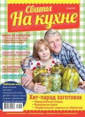 Сваты на кухне №6 06/2017