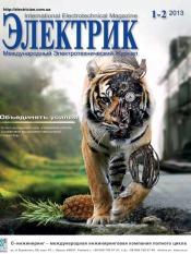 Електрик. Міжнародний електротехнічний журнал №1-2 02/2013