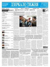 Дзеркало тижня. Україна №33 09/2013