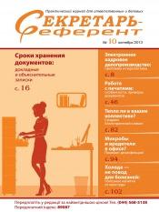 Секретарь-Референт №10 10/2013