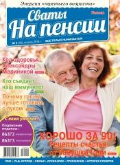 Сваты на пенсии №4 04/2018