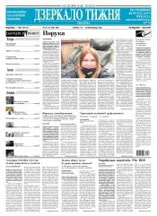 Дзеркало тижня. Україна №42-43 11/2018