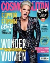 Cosmopolitan в Украине №3 03/2018
