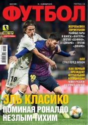 Футбол №99 12/2019