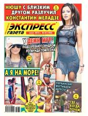 Экспресс-газета №32 08/2015