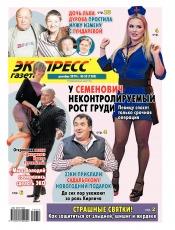 Экспресс-газета №52 12/2019