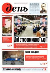 День. На русском языке. (пятница) №87-88 05/2021