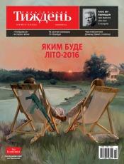 Український Тиждень №19 05/2016