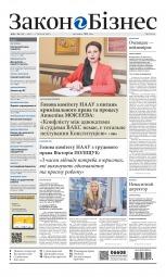 Закон і Бізнес (українською мовою) №35-36 09/2020