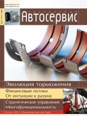 Правильный автосервис №11 11/2012
