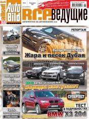 Auto Bild Все Ведущие №5-6 06/2013